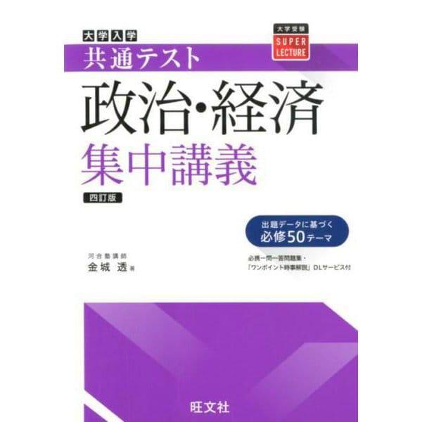 共通テスト政治・経済集中講義 四訂版 [全集叢書]