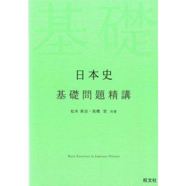 日本史基礎問題精講 [全集叢書]