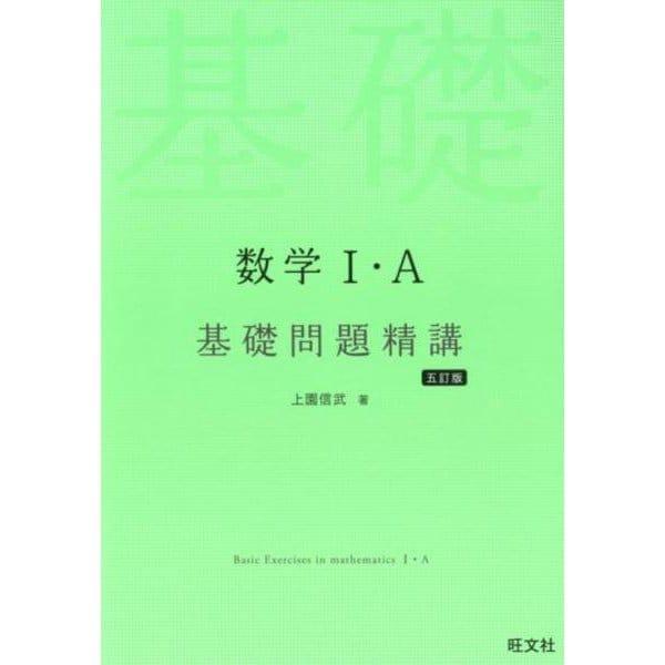 数学I・A基礎問題精講 五訂版 [全集叢書]