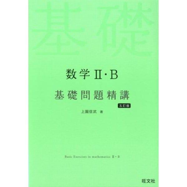 数学Ⅱ・B基礎問題精講 五訂版 [全集叢書]