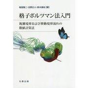 格子ボルツマン法入門-複雑境界および移動境界流れの数値計算法 [単行本]