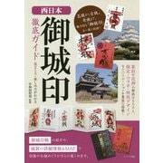 西日本 「御城印」ガイド お城めぐりの楽しみ方と歴史を味わう [単行本]