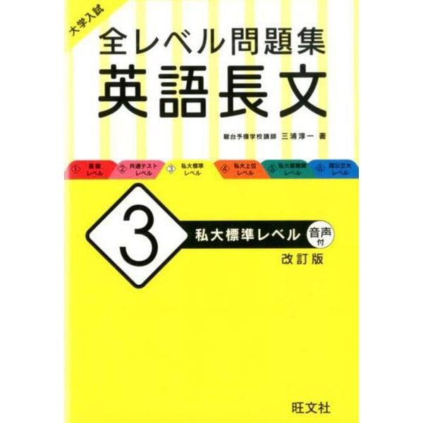 大学入試 全レベル問題集 英語長文 3 私大標準レベル 改訂版 [全集叢書]