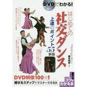 DVDでわかる はじめての社交ダンス 上達のポイント55 新版 [単行本]