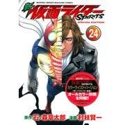 新 仮面ライダーSPIRITS(24)特装版(プレミアムKC) [コミック]