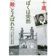 十歳、ぼくは突然「敵」とよばれた 日系アメリカ人の政治家ノーマン・ミネタ [単行本]