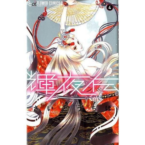 輝夜伝<4>(フラワーコミックス) [コミック]