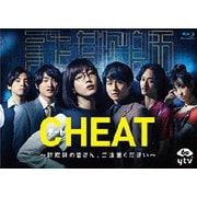 CHEAT チート ~詐欺師の皆さん、ご注意ください~ Blu-ray BOX(セット数予定)