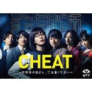 CHEAT チート ~詐欺師の皆さん、ご注意ください~ DVD-BOX(セット数予定)