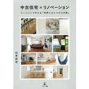 中古住宅×リノベーション-ローコストで叶える「世界にひとつだけの家」 [単行本]
