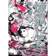 煉獄に笑う 11(マッグガーデンコミックス Beat'sシリーズ) [コミック]