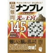 秀作超難問ナンプレプレミアム145選光の王宮-理詰めで解ける!脳を鍛える! [文庫]