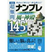名品超難問ナンプレプレミアム145選風の神殿-理詰めで解ける!脳を鍛える! [文庫]