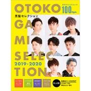男髪セレクション2020特別編集 2020年 03月号 [雑誌]