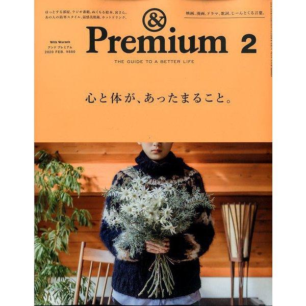 &Premium(アンドプレミアム) 2020年 02月号 [雑誌]
