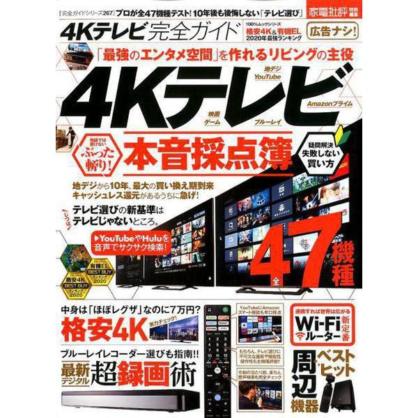 完全ガイドシリーズ267 4Kテレビ完全ガイド (100%ムックシリーズ) [ムック・その他]