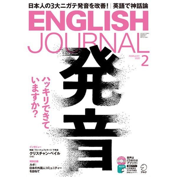 ENGLISH JOURNAL (イングリッシュジャーナル) 2020年 02月号 [雑誌]