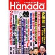 月刊Hanada 2020年 02月号 [雑誌]