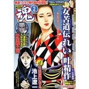コミック魂 2020年 02月号 [雑誌]