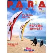 PARA WORLD (パラ ワールド) 2020年 02月号 [雑誌]