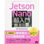 Jetson Nano超入門 [単行本]