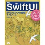 詳細!SwiftUI iPhoneアプリ開発入門ノート―iOS13+Xcode11対応 [単行本]