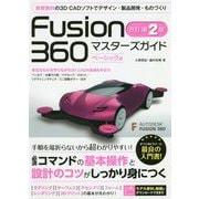 Fusion360マスターズガイド ベーシック編―実質無料の3D CADソフトでデザイン・製品開発・ものづくり 改訂第2版 [単行本]