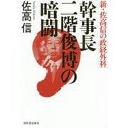 幹事長二階俊博の暗闘―新・佐高信の政経外科 [単行本]