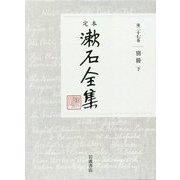 定本 漱石全集〈第27巻〉別冊〈下〉 [全集叢書]