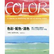 色彩・配色・混色―美しい配色と混色のテクニックをマスターする 新装版 [単行本]