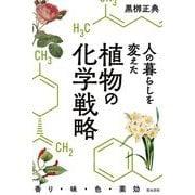 人の暮らしを変えた植物の化学戦略―香り・味・色・薬効 [単行本]