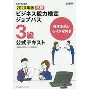 ビジネス能力検定ジョブパス3級公式テキスト―留学生向けふりがな付き〈2020年版〉 [単行本]