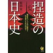 捏造の日本史―偽史をつくったのは誰か?なぜ信じられたのか?(KAWADE夢文庫) [文庫]