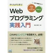 作りながら学ぶ Webプログラミング実践入門―一冊で理解するHTML、CSS、JavaScript、Node.js [単行本]