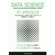 データサイエンス [単行本]