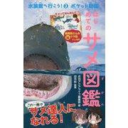 はじめてのサメ図鑑(水族館へ行こう!ポケット図鑑〈3〉) [図鑑]