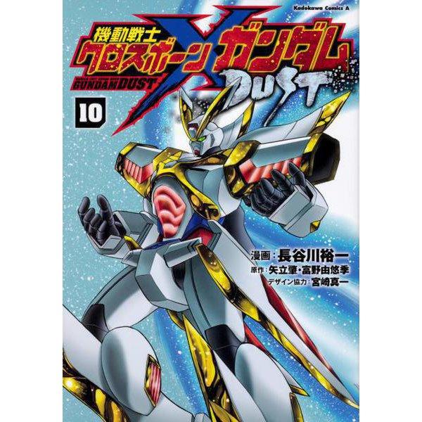 機動戦士クロスボーン・ガンダム DUST (10)(角川コミックス・エース) [コミック]