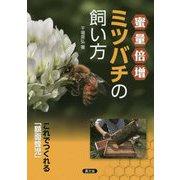 蜜量倍増ミツバチの飼い方―これでつくれる「額面蜂児」 [単行本]