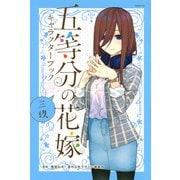 五等分の花嫁 キャラクターブック 三玖(KCデラックス) [コミック]