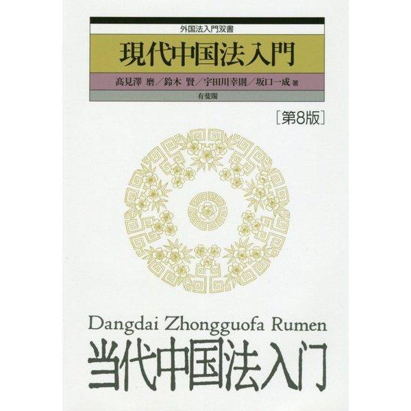 現代中国法入門 第8版 (外国法入門双書) [単行本]