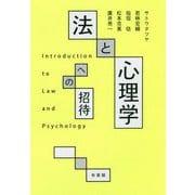 法と心理学への招待 [単行本]