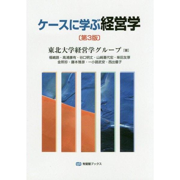 ケースに学ぶ経営学 第3版 (有斐閣ブックス) [全集叢書]