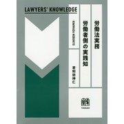 労働法実務 労働者側の実践知(LAWYERS' KNOWLEDGE) [単行本]