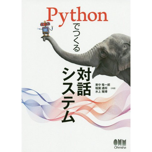 Pythonでつくる対話システム [単行本]