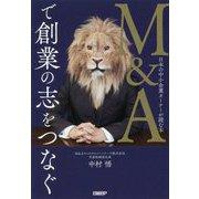 M&Aで創業の志をつなぐ―日本の中小企業オーナーが読む本 [単行本]