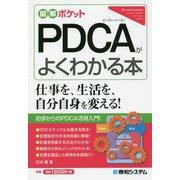 PDCAがよくわかる本(図解ポケット) [単行本]