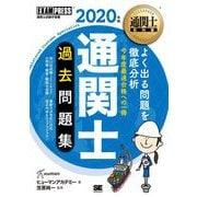 通関士過去問題集〈2020年版〉 第14版 (通関士教科書) [単行本]