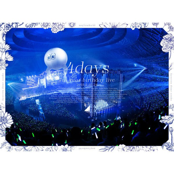 乃木坂46/乃木坂46 7th YEAR BIRTHDAY LIVE 2019.2.21-24 KYOCERA DOME OSAKA [Blu-ray Disc]