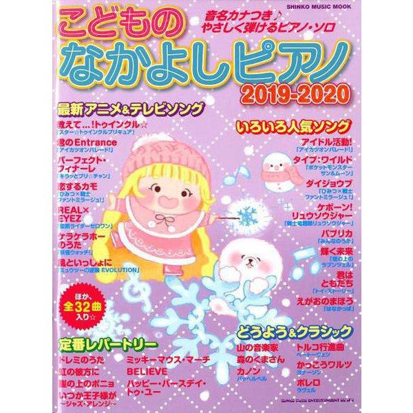 こどものなかよしピアノ 2019-2020 (シンコー・ミュージックMOOK) [ムックその他]