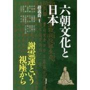 六朝文化と日本―謝霊運という視座から(アジア遊学) [全集叢書]